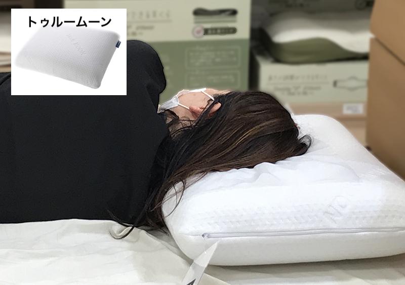 枕の選び方 トゥルームーン枕体験レポート