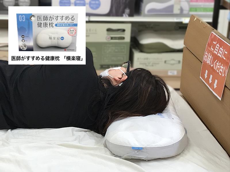 枕の選び方 医師がすすめる健康枕 横楽寝体感中