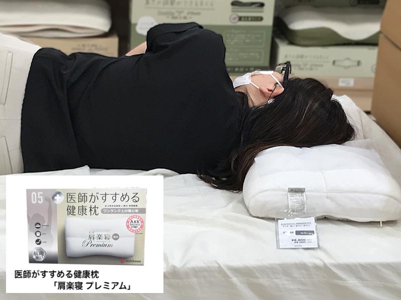 医師がすすめる健康枕 肩楽寝プレミアム体感中